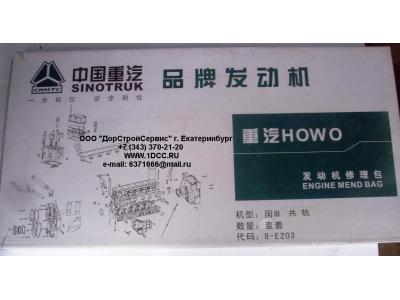 Комплект прокладок на двигатель H3 HOWO (ХОВО) WD615E3-XLB фото 1 Владимир
